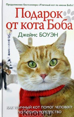"""Джеймс Боуэн """"Лапа друга. Подарок от кота Боба. Как уличный кот помог человеку полюбить Рождество"""" Серия """"Лапа друга"""""""