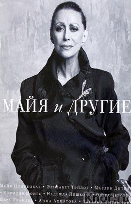 "С.И. Николаевич ""Майя и другие"" Серия ""Сноб"""