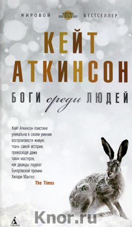 """Кейт Аткинсон """"Боги среди людей"""" Серия """"Азбука-бестселлер"""""""