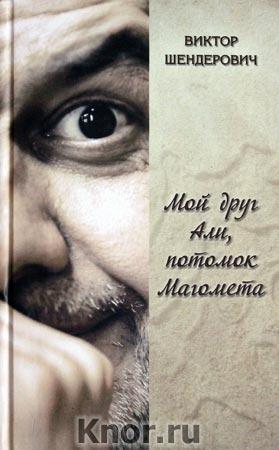 """Виктор Шендерович """"Мой друг Али, потомок Магомета"""""""
