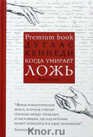 """Дуглас Кеннеди """"Когда умирает ложь"""" Серия """"Premium book"""""""