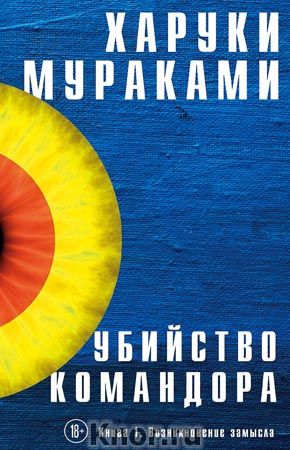 "Харуки Мураками ""Убийство Командора. Книга 1. Возникновение замысла"""