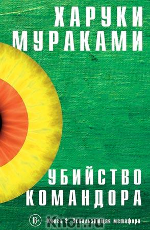 "Харуки Мураками ""Убийство Командора. Книга 2. Ускользающая метафора"""
