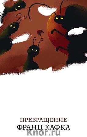 "Франц Кафка ""Превращение"" Серия ""Белая птица"" Pocket-book"