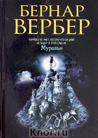 """Бернар Вербер """"Муравьи"""" Серия """"Трилогия """"Муравьи"""""""