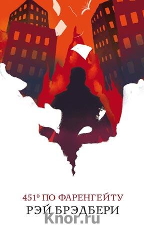 """Рэй Брэдбери """"451° по Фаренгейту"""" Серия """"Белая птица"""" Pocket-book"""