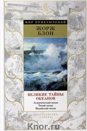 """Жорж Блон """"Великие тайны океанов. Атлантический океан. Тихий океан. Индийский океан"""" Серия """"Мир приключений"""""""