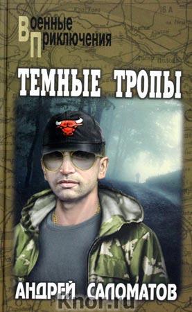 """Андрей Саломатов """"Темные тропы"""" Серия """"Военные приключения"""""""