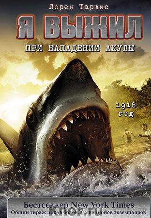 """Лорен Таршис """"Я выжил при нападении акулы"""" Серия """"Я выжил"""""""