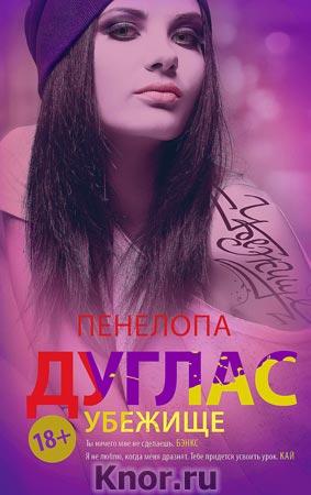 "Пенелопа Дуглас ""Убежище"" Серия ""NewRomance"""
