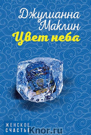 "Джулианна Маклин ""Цвет неба"" Серия ""Женское счастье"" Pocket-book"