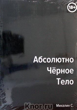 """С.А. Михалин """"Абсолютно черное тело. Сборник произведений"""""""