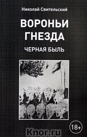 """Николай Свительский """"Вороньи гнезда. Черная быль"""""""