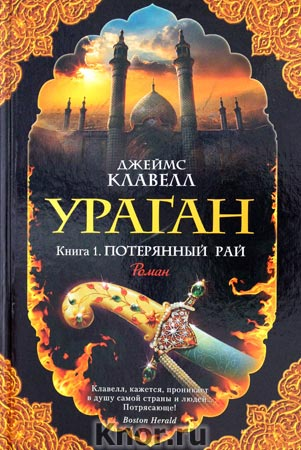 "Джеймс Клавелл ""Ураган. Книга 1. Потерянный рай"" Серия ""The Big Book"""