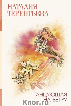 "Наталия Терентьева ""Танцующая на ветру"" Серия ""Нарисуй мне в небе солнце"""