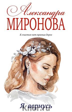 """Александра Миронова """"Я вернусь"""" Серия """"Повезет обязательно!"""" Pocket-book"""