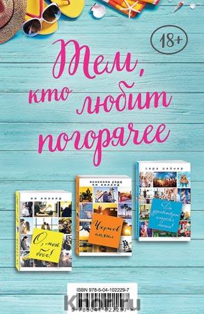 """П. Уорд, В. Киланд, С. Райнер """"Тем, кто любит погорячее. Комплект из 3 книг"""" Серия """"Чтение на пляже"""""""