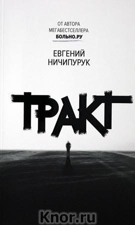 """Евгений Ничипурук """"Тракт: роман"""""""