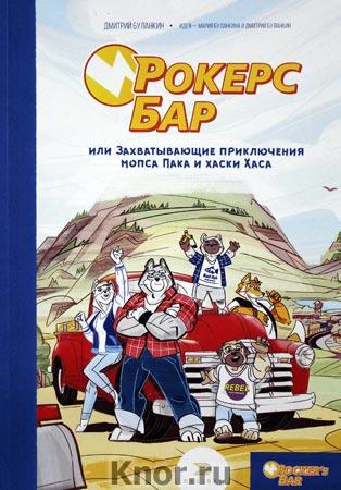"Дмитрий Буланкин ""Рокерс Бар, или захватывающие приключения мопса Пака и хаски Хаса"""