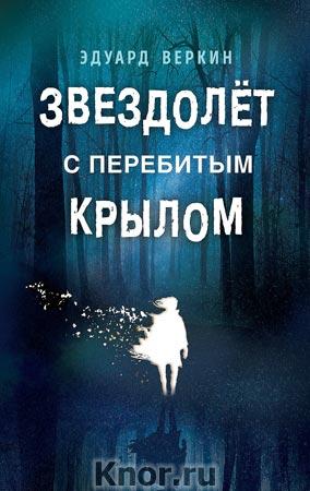 """Эдуард Веркин """"Звездолёт с перебитым крылом"""" Серия """"Современная проза"""""""