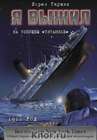 """Лорен Таршис """"Я выжил на тонущем """"Титанике"""" Серия """"Я выжил"""""""