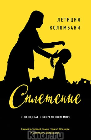 "Летиция Коломбани ""Сплетение"" Серия ""Литературные хиты: Коллекция"" Pocket-book"