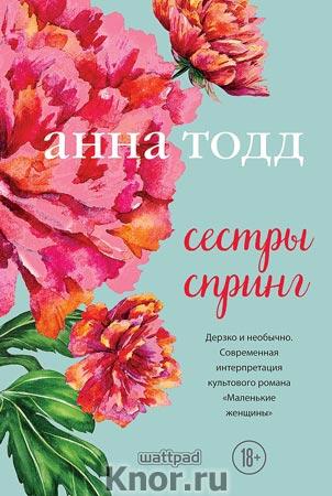 """Анна Тодд """"Сестры Спринг"""" Серия """"Модное чтение"""" Pocket-book"""