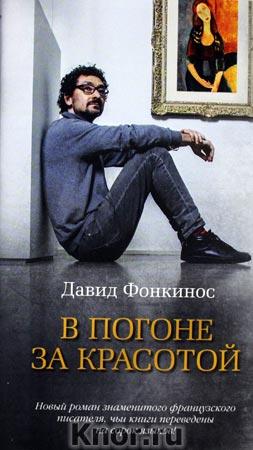 """Давид Фонкинос """"В погоне за красотой"""" Серия """"Азбука-бестселлер"""""""