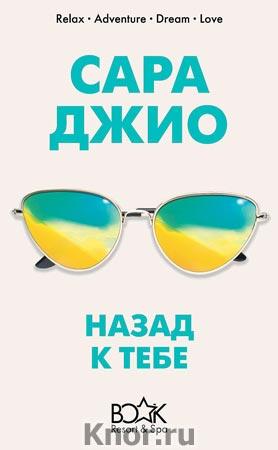 """Сара Джио """"Назад к тебе"""" Серия """"Книжный курорт 5*"""""""
