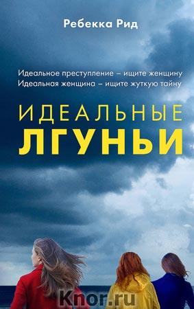 """Ребекка Рид """"Идеальные лгуньи"""" Серия """"Месть без срока давности"""""""