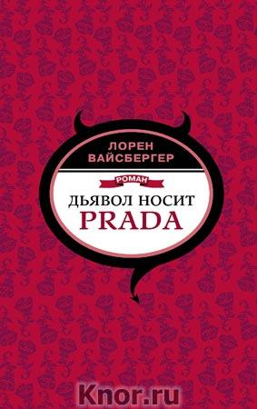 """Лорен Вайсбергер """"Дьявол носит Prada"""" Серия """"Дьявол, Prada и все-все-все"""""""