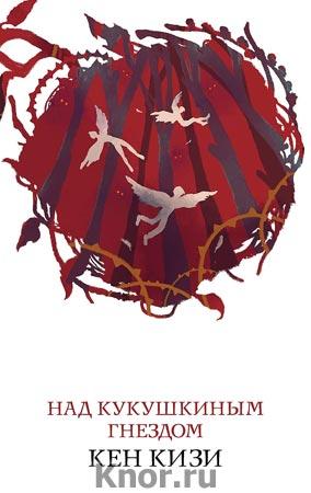 """Кен Кизи """"Над кукушкиным гнездом"""" Серия """"Белая птица"""" Pocket-book"""