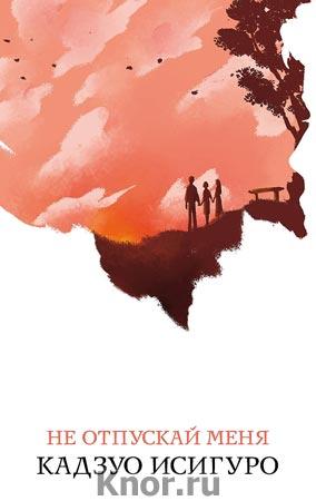 "Кадзуо Исигуро ""Не отпускай меня"" Серия ""Белая птица"" Pocket-book"