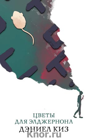 """Дэниел Киз """"Цветы для Элджернона"""" Серия """"Белая птица"""" Pocket-book"""