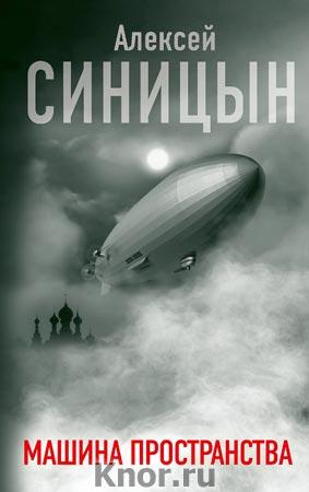 """Алексей Синицын """"Машина пространства"""" Серия """"Городская проза"""""""