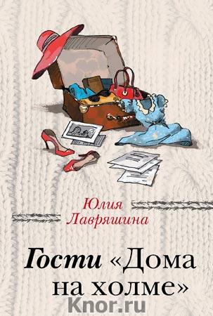 """Юлия Лавряшина """"Гости """"Дома на холме"""" Серия """"За чужими окнами"""" Pocket-book"""