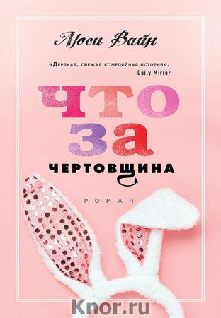 "Люси Вайн ""Что за чертовщина"" Серия ""Научись наконец любить"""