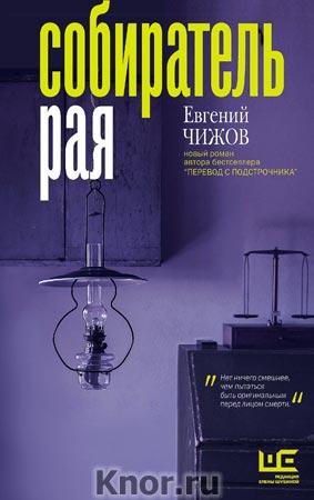"""Евгений Чижов """"Собиратель рая"""" Серия """"Проза нашего времени"""""""