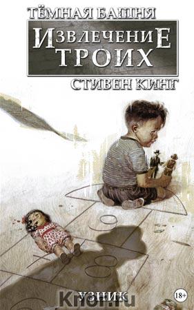 """Стивен Кинг """"Тёмная башня: Извлечение троих. Книга 1. Узник"""" Серия """"Графические романы Стивена Кинга"""""""