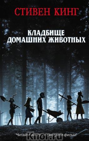 """Стивен Кинг """"Кладбище домашних животных"""" Серия """"Кино"""""""