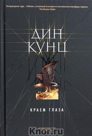 "Дин Кунц ""Краем глаза"" Серия ""The Big Book"""
