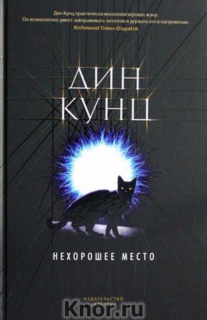 """Дин Кунц """"Нехорошее место"""" Серия """"The Big Book"""""""