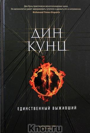 """Дин Кунц """"Единственный выживший"""" Серия """"The Big Book"""""""