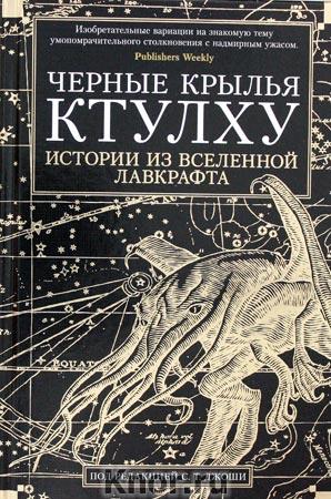 """С.Т. Джоши """"Черные крылья Ктулху. Книга 1"""" Серия """"Иностранная литература. Большие книги"""""""
