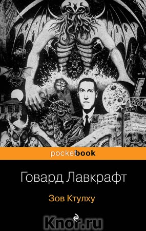 "Говард Филлипс Лавкрафт ""Зов Ктулху"" Серия ""Pocket book"" Pocket-book"