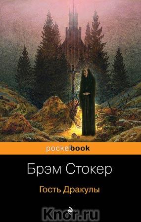 """Брэм Стокер """"Все о Дракуле. Комплект из 2 книг"""" Серия """"Pocket book"""" Pocket-book"""