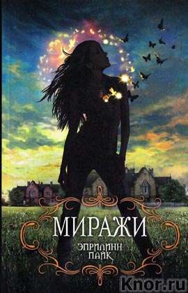 "Эприлинн Пайк ""Миражи"" Серия ""Романтическая мистика"" Pocket-book"