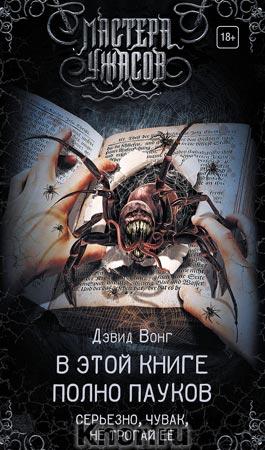 """Дэвид Вонг """"В этой книге полно пауков. Серьезно, чувак, не трогай ее"""" Серия """"Мастера ужасов"""""""