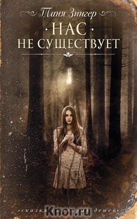 """Таня Зингер """"Нас не существует"""" Серия """"Сказки странных детей"""""""