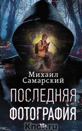 """Михаил Самарский """"Последняя фотография"""""""